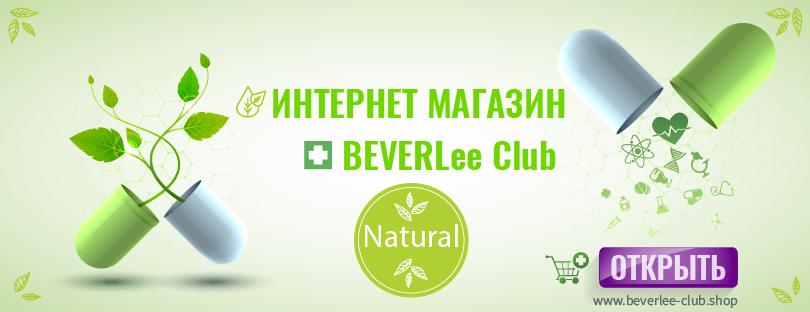 Beverlee Club Интернет Магазин