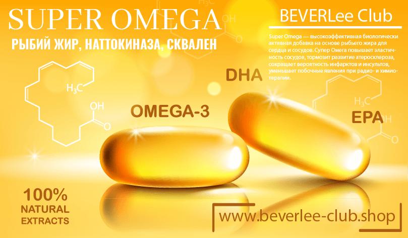Super Omega - рыбий жир, наттокиназа, акулий сквален