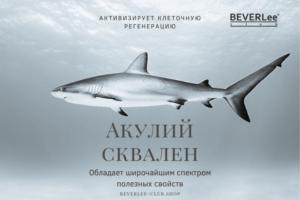 Акулий Сквален из Японии от компании Beverlee Club